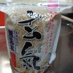 発芽玄米 元氣