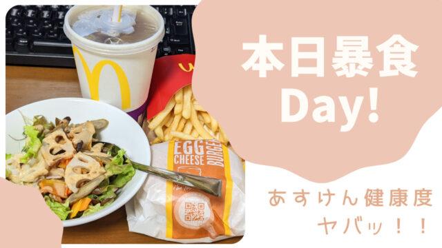 本日暴食Day!